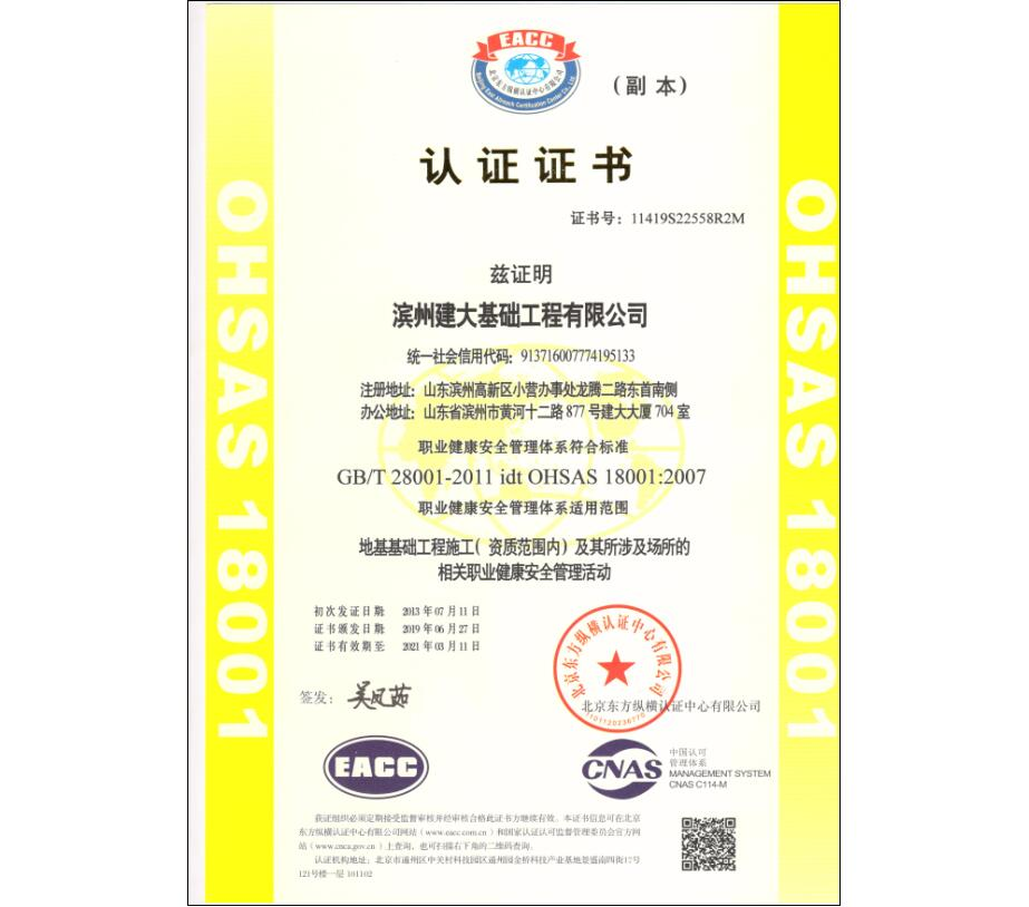 职业健康资质证书